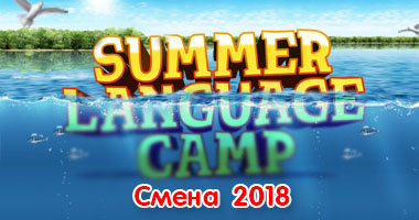 summer-lang-camp.jpg